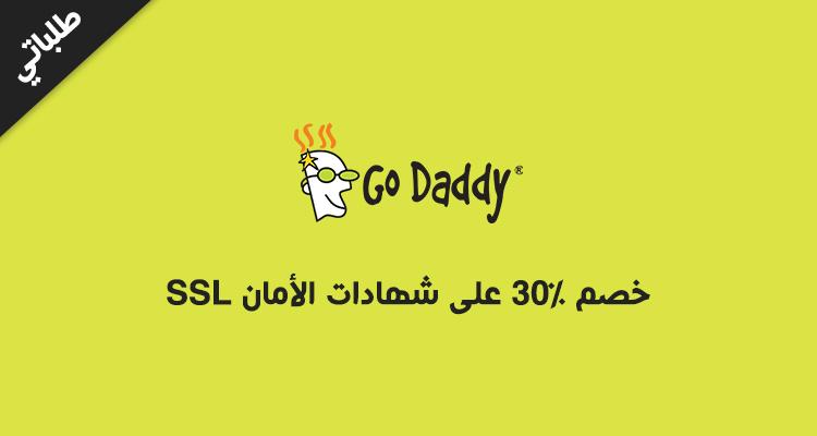 خصم 30% على شهادات الأمان SSL من جودادي