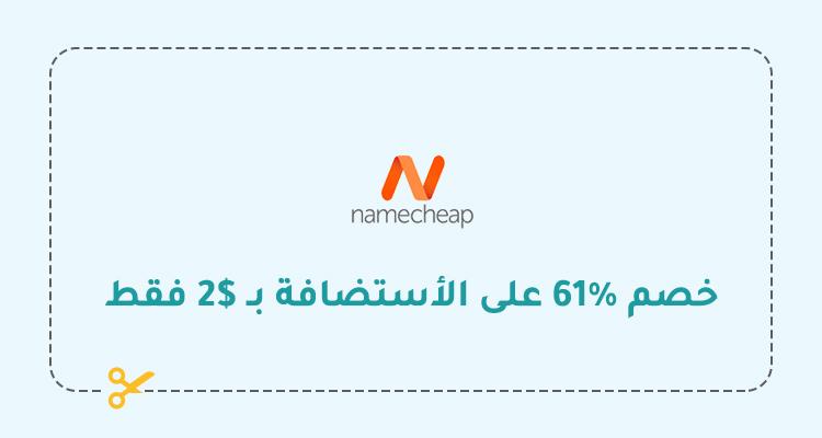 خصم 61% على استضافة نيم شيب بـ 2$ فقط
