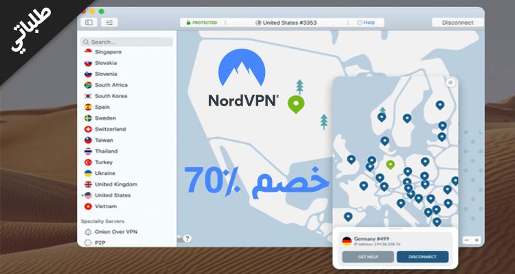 خصم 70% لحسابات NordVPN الجديدة أشتراك لمدة 3 سنوات