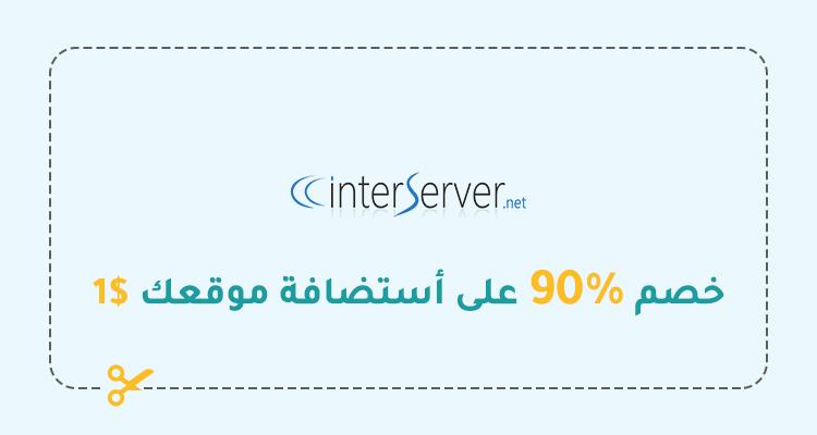 خصم 90% على استضافة ووردبريس بـ 1$ فقط من انتر سيرفر