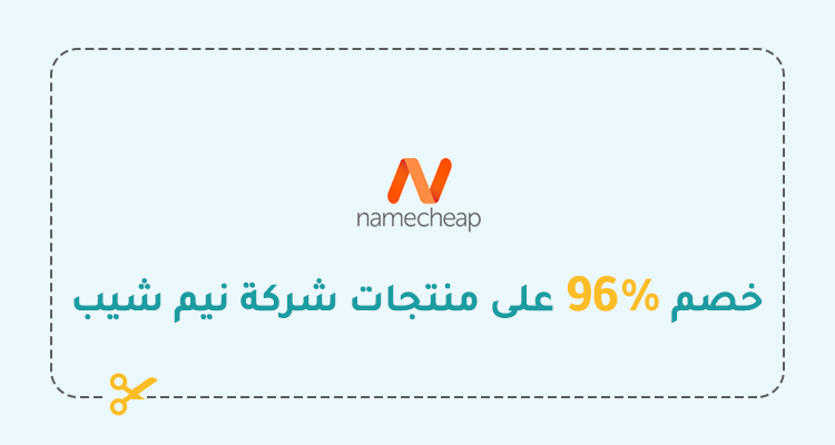 خصم 96% على منتجات شركة نيم شيب