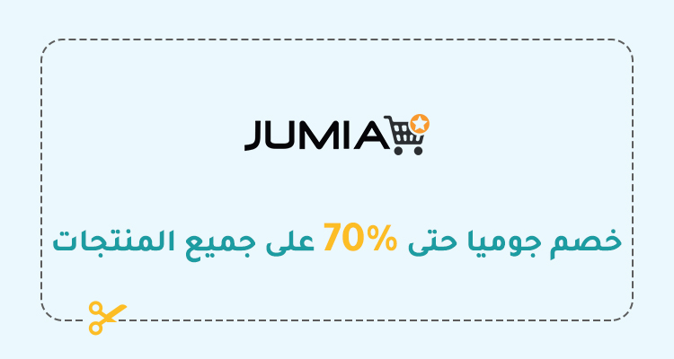 خصومات و عروض جوميا حتى 70% على السلع و المنتجات
