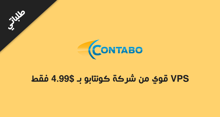 VPS قوي من شركة كونتابو بـ 4.99$ فقط